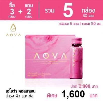AOVA 5 กล่อง