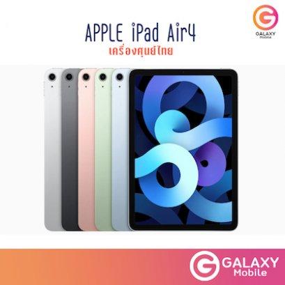 Apple iPad Air 4  wifi 64GB /256 GB เครื่องศูนย์ไทย ประกันศูนย์ไทย ราคาส่ง