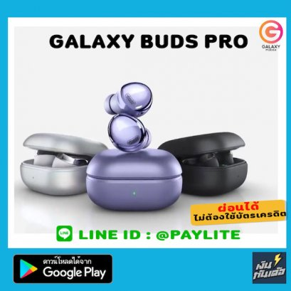 Samsung Galaxy Budspro เครื่องศูนย์ไทย ประกันศูนย์ ผ่อนเปย์ทันเด้อ #galaxymobile