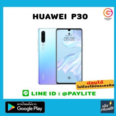 Huawei P30 สมาร์ทโฟน เครื่องศูนย์ไทย ผ่อนไง่ายใช้แครสเตทเม้นท์ Galaxymobile โทร064-6786999