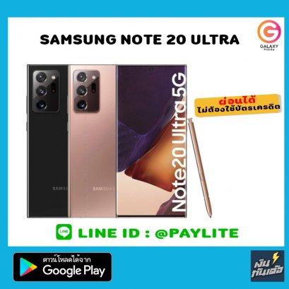 Samsung Galaxy Note 20 Ultra 5G / 256GB เครื่องศูนย์ไทย  ผ่อนเปย์ทันเด้อ #galaxymobile