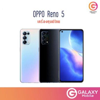 OPPO Reno 5  5G เครื่องศูนย์ไทย ประกันศูนย์ไทย มือถือราคาส่ง Galaxymobile