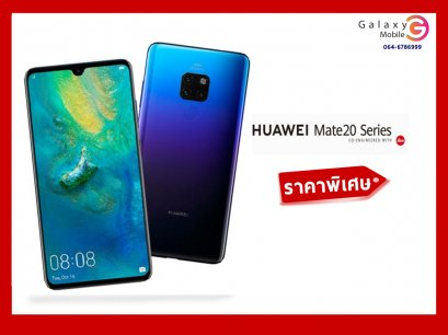 Huawei Mate 20  6/128GB (หัวเหว่ย Mate20) เครื่องใหม่
