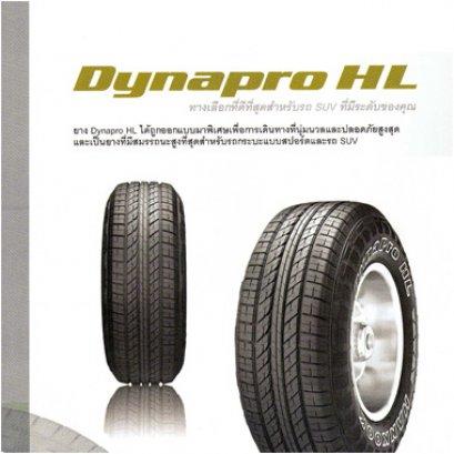 Dynapro HL