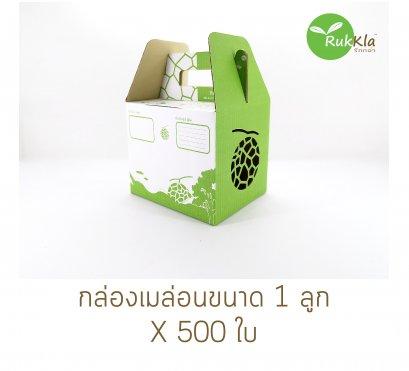 กล่องเมล่อน 1 ลูก X 500 ใบ