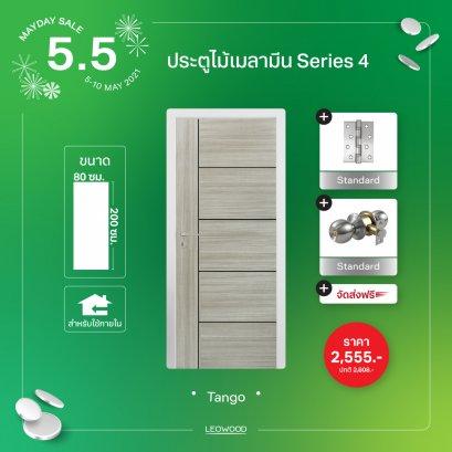 ประตูไม้เมลามีน S4 สี Tango A  + ลูกบิด + บานพับ