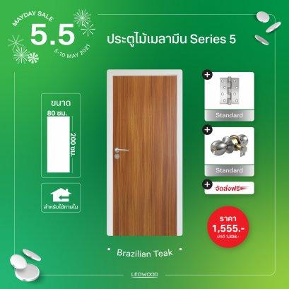 ประตูไม้เมลามีน S5 สี Brazilian Teak+ลูกบิด+บานพับ