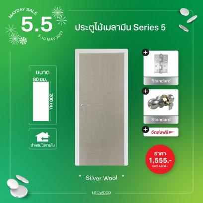 ประตูไม้เมลามีน S5 สี Silver+ลูกบิด+บานพับ