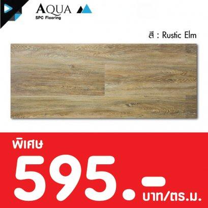 Aqua : Rustic Elm