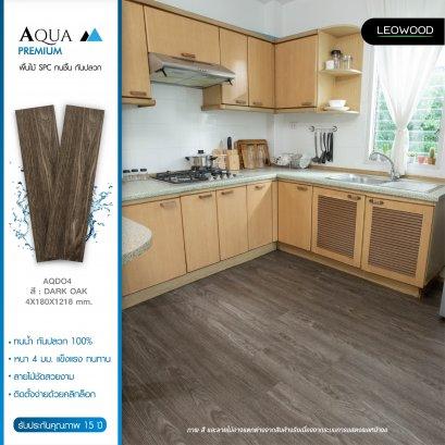 พื้นไม้ SPC ทนชื้น รุ่น Aqua Premium หนา 4 มม. สี Dark Oak ขนาด 4 x 180 x 1218 มม.