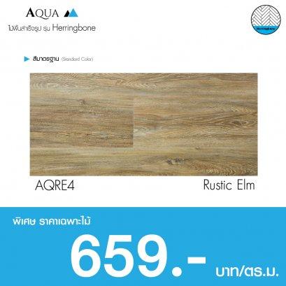 Aqua Herringbone : Rustic Elm