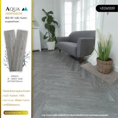 Aqua Herringbone : Grey Oak