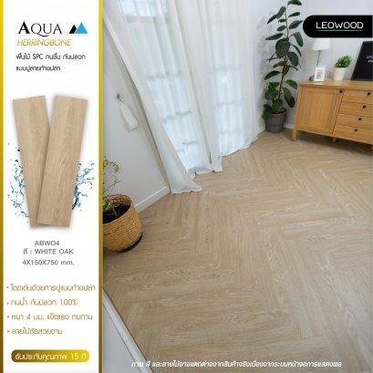 Aqua Herringbone : White Oak