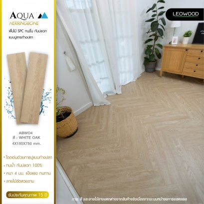 Aqua Herringbone : White Oak