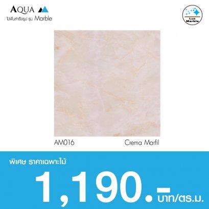 Aqua Marble : Crema Marfil