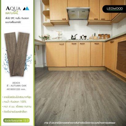 พื้นไม้ SPC ทนชื้น รุ่น Aqua Natural สี Autumn Oak ขนาด 4 x 180 x 1220 มม.