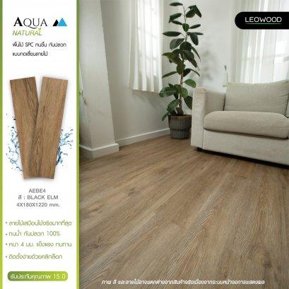 พื้นไม้ SPC ทนชื้น รุ่น Aqua Natural หนา 4 มม. สี Black Elm ขนาด 4 x 180 x 1220 มม.