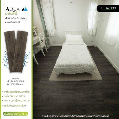 พื้นไม้ SPC ทนชื้น รุ่น Aqua Natural หนา 4 มม. สี Black Oak ขนาด 4 x 180 x 1220 มม.