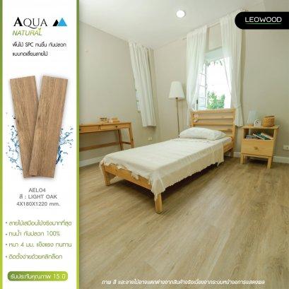 พื้นไม้ SPC ทนชื้น รุ่น Aqua Natural สี Light Oak ขนาด 4 x 180 x 1220 มม.