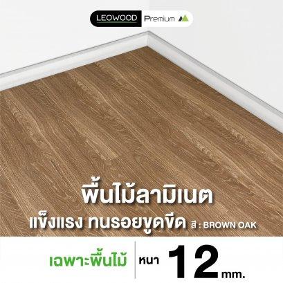 พื้นไม้ลามิเนตลีโอวูด หนา 12 มม. สี Brown Oak