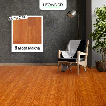 พื้นไม้ลามิเนตลีโอวูด หนา 12 มม. สี Motif Makha