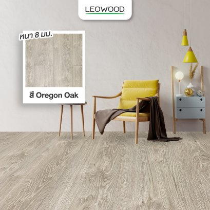 พื้นไม้ลามิเนตลีโอวูด หนา 8 มม. สี Oregon Oak