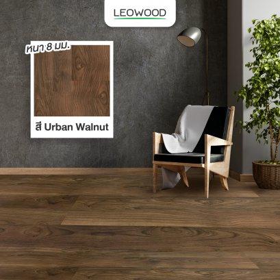 พื้นไม้ลามิเนตลีโอวูด หนา 8 มม. สี Urban walnut