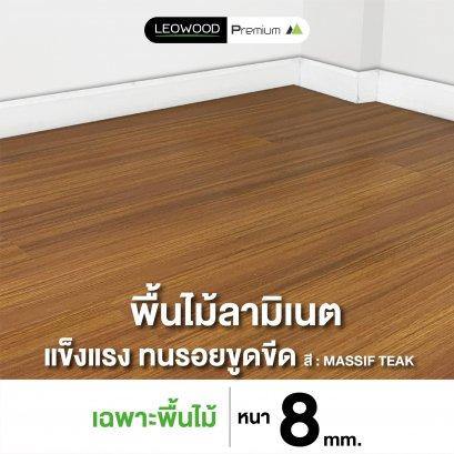 พื้นไม้ลามิเนตลีโอวูด หนา 8 มม. สี Massif Thai Teak