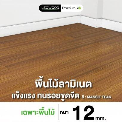 พื้นไม้ลามิเนตลีโอวูด หนา 12 มม. สี Massif Thai Teak