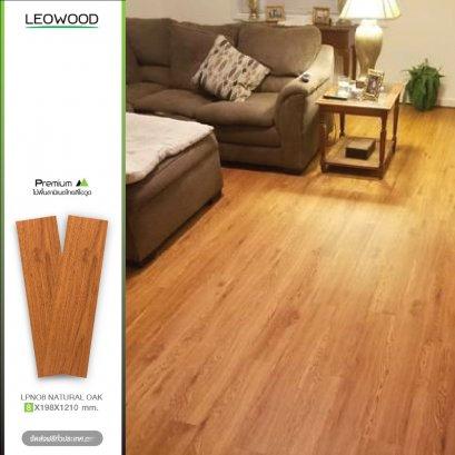 พื้นไม้ลามิเนตลีโอวูด หนา 8 มม. สี Natural Oak