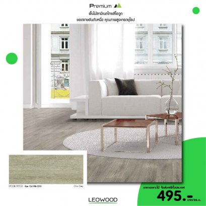 Laminate : Chic Grey 12 มม.