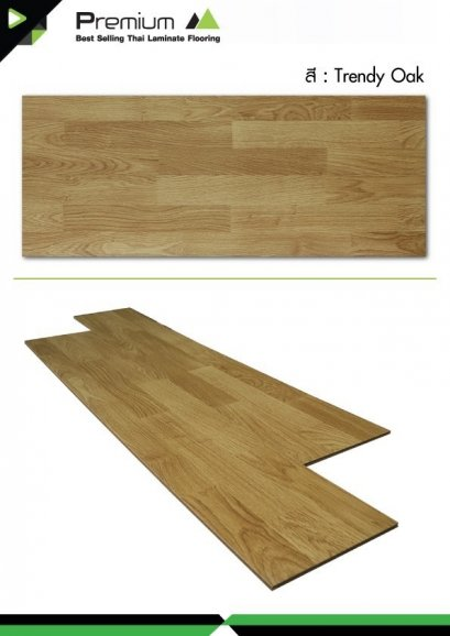 Laminate : Trendy Oak 12 มม.