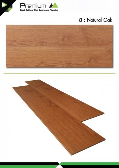 Laminate : Natural Oak 8 มม.