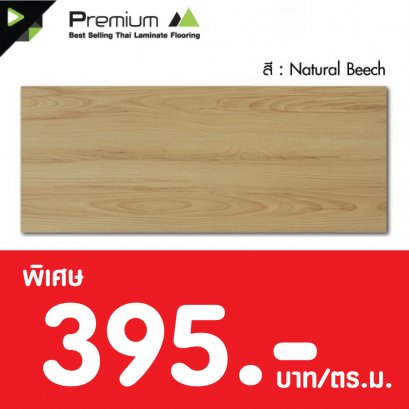 Laminate : Natural Beech 8 มม.