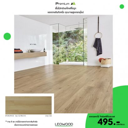 Laminate : Urban Oak 12 มม.