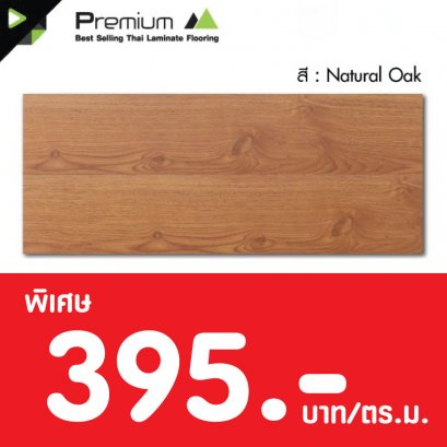 Laminate : Natural Oak 8 มม.