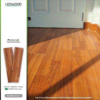 พื้นไม้ลามิเนตลีโอวูด หนา 12 มม. สี Trendy Teak ขนาด 12 x 198 x 1210 มม.