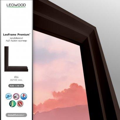 LeoFrame Premium : วงกบไม้สังเคราะห์ สี Oak ภายนอก