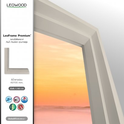 LeoFrame Premium : วงกบไม้สังเคราะห์ สี Light Brown ภายนอก