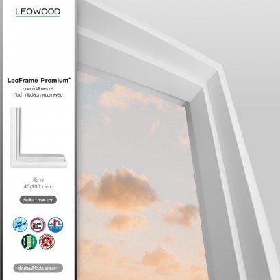 LeoFrame Premium : วงกบไม้สังเคราะห์ สี White ภายนอก