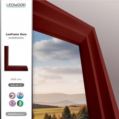 LeoFrame Dura : วงกบไม้จริง ย้อมแดง 40/90 มม.