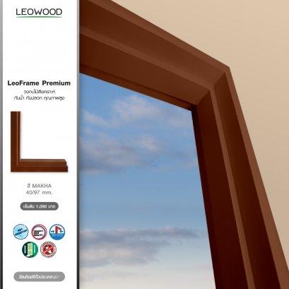 LeoFrame Premium : วงกบไม้สังเคราะห์ สี Makha ภายนอก