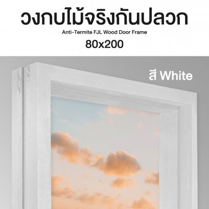 วงกบไม้จริงสีขาวลีโอวูด วงกบประตูขนาด80x200ซม. พร้อมจัดส่งฟรี
