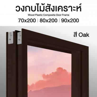 วงกบไม้สังเคราะห์ลีโอวูด สี Oak สามารถใช้งานภายนอก