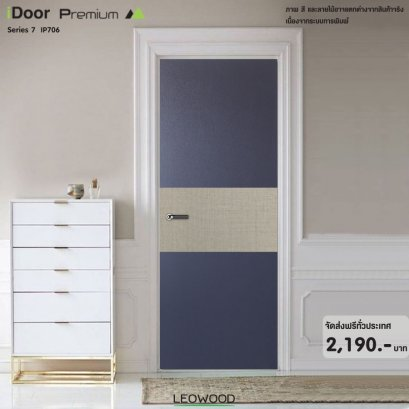 iDoor S7 ลาย 06 - Silver Wool-Platinum Grey