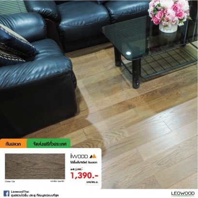 Engineered Oak Flooring : Golden Oak