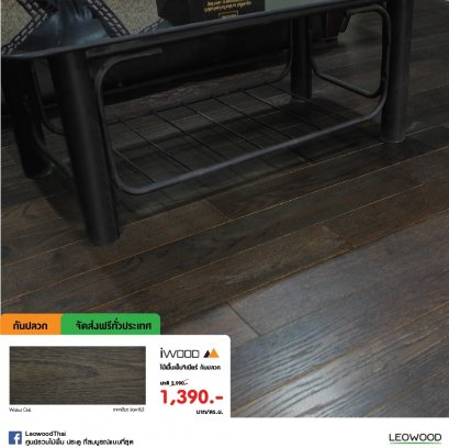 Engineered Oak Flooring : Walnut Oak