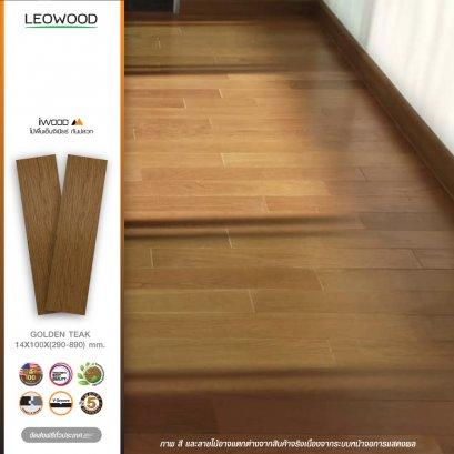 พื้นไม้เอ็นจิเนียร์โอ๊คกันปลวก ลีโอวูด หนา 14 มม. สี Medium Golden Teak  ขนาด 14x100x(290-890) มม.