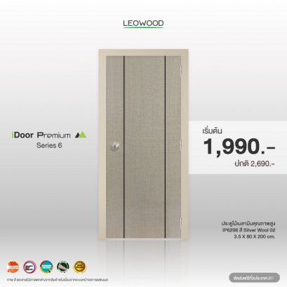 ประตูไม้เมลามีน iDoor S6 ลาย02 สี Silver ขนาด 3.5x80x200 ซม.