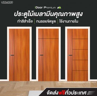 ประตูไม้เมลามีน สี Brazilian Teak Series6 แบบเซาะร่อง
